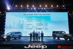 Jeep全新7座大指挥官正式上市售27.98万至40.98