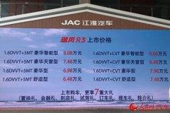 江淮瑞风R3正式上市售6.48万-9.08万元