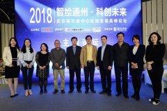纵论科技智能新机遇 2018北京城市副中心区域发展高峰