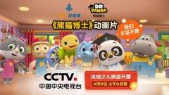 好未来《熊猫博士》3D动画片登陆央视
